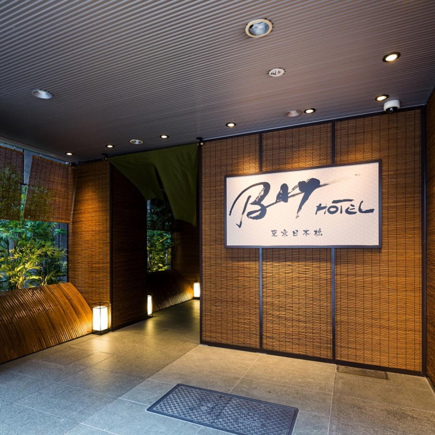 楽天トラベル: 東京駅前BAY HOTEL(旧 東京日本 …