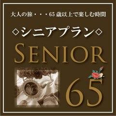 【65歳以上限定】シニアプラン(朝食付き)