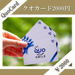 【Q2000】QUOカード2,000円付プラン(朝食付き)