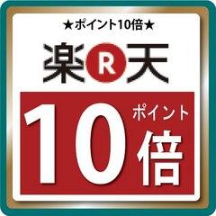 【ポイント10倍】ポイント10%プラン(朝食付き)