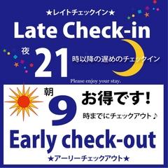 【21時in&9時out】ゆっくりチェックイン早めチェックアウトプラン(朝食付き)
