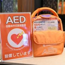 AEDはフロントに常備。