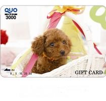 クオカード犬(3000円)