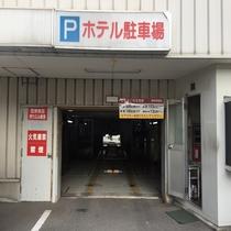 ■ホテル駐車場:宿泊のお客様専用の立体駐車場