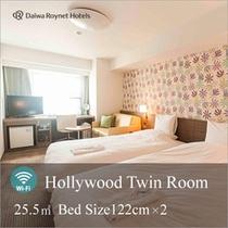 【ハリウッドツインルーム】約25㎡・ベッド幅122㎝×2・全室wifi・加湿器付き空気清浄機完備