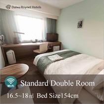 【スタンダードダブルルーム】約16.5~18㎡・ベッド幅154㎝・全室wifi・加湿器付空気清浄機