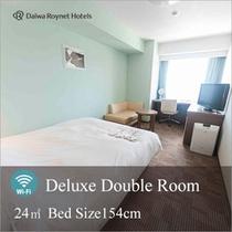 【デラックスダブルルーム】約24㎡・ベッド幅154㎝・全室wifi・加湿器付き空気清浄機完備