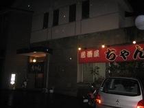 【近隣】居酒屋・ちゃん
