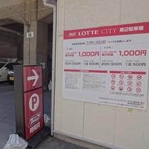 平置き駐車場(予約制)台数に限りがございます。1泊1500円(チェックインからチェックアウト)