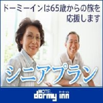 ◆65歳以上の方必見特典満載のプラン登場です。