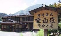 宝山荘です 看板