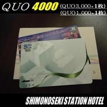 QUO4000付プラン