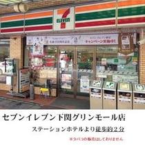 セブンイレブン下関グリンモール店