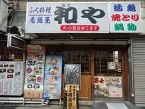 【居酒屋和や】下関の名物5品コース/ボリューム日替わり定食