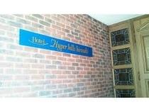 ホテルハイパーヒルズ弘前のレトロな玄関です~♪