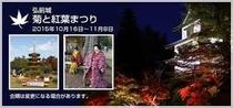 菊と紅葉祭り♪