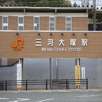 JR三河大塚駅(最寄駅)