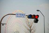 桜木町駅前交差点