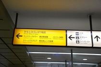 桜木町駅改札案内
