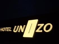 【ホテルユニゾサイン】