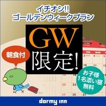 GW限定プラン(朝食付き)