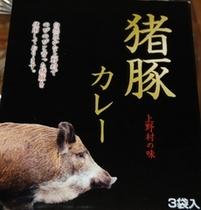 上野村特産の猪豚を使用した「猪豚カレー」