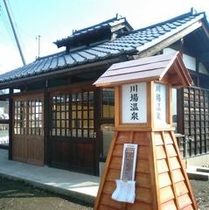 バス停「川場温泉」