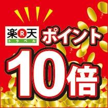 【楽天限定セール】☆楽天10%還元☆HAPPYポイントキャンペーン☆