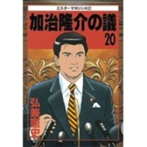 加治隆介の議 全20巻