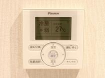 エアコンの温度調整