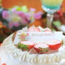 アニバーサリープラン:ケーキ