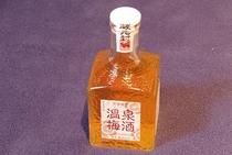 温泉梅酒(温泉水仕込み)
