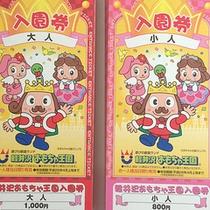 *軽井沢おもちゃ王国/家族で遊びに出かけよう!