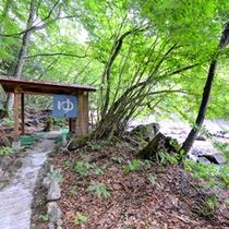 *野天風呂/当館より二岐川を渡り、対岸へ。川のせせらぎや風の音を肌で感じる野趣溢れる露天風呂です。