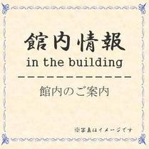 index / 館内情報