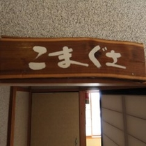 ☆客室_こまくさ_6畳 (1)