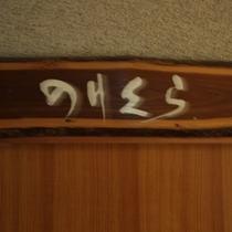 ☆客室_のりくら_7畳 (1)