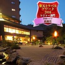楽天トラベル アワード2016 敢闘賞受賞