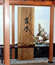 レストラン 「吉水」(日本料理)