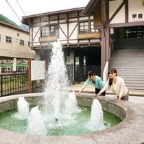 ◆温泉噴水◆