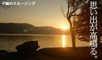 夕陽のクルーズ