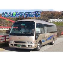 *【お迎えプラン】こちらのバスでお迎えに行きます!!