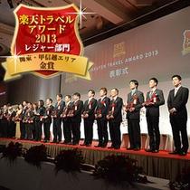 ■楽天トラベルアワード2013受賞式