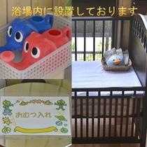 【赤ちゃん向け】浴場内に設置しております。