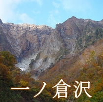 【一ノ倉沢】秋には紅葉が美しい一ノ倉沢