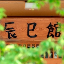 【看板】お客様をお出迎えする玄関の看板。