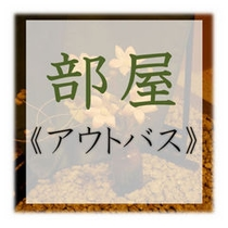 【アウトバス-out bath-】