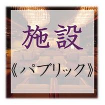 【小川屋の館内をご紹介】