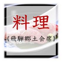 【選べるメイン郷土料理会席】