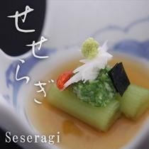 【せせらぎ膳:箸附 養老蓮芋 叩きおくら】膳の始まりはオクラがアクセントの蓮芋と長芋のおひたしから。